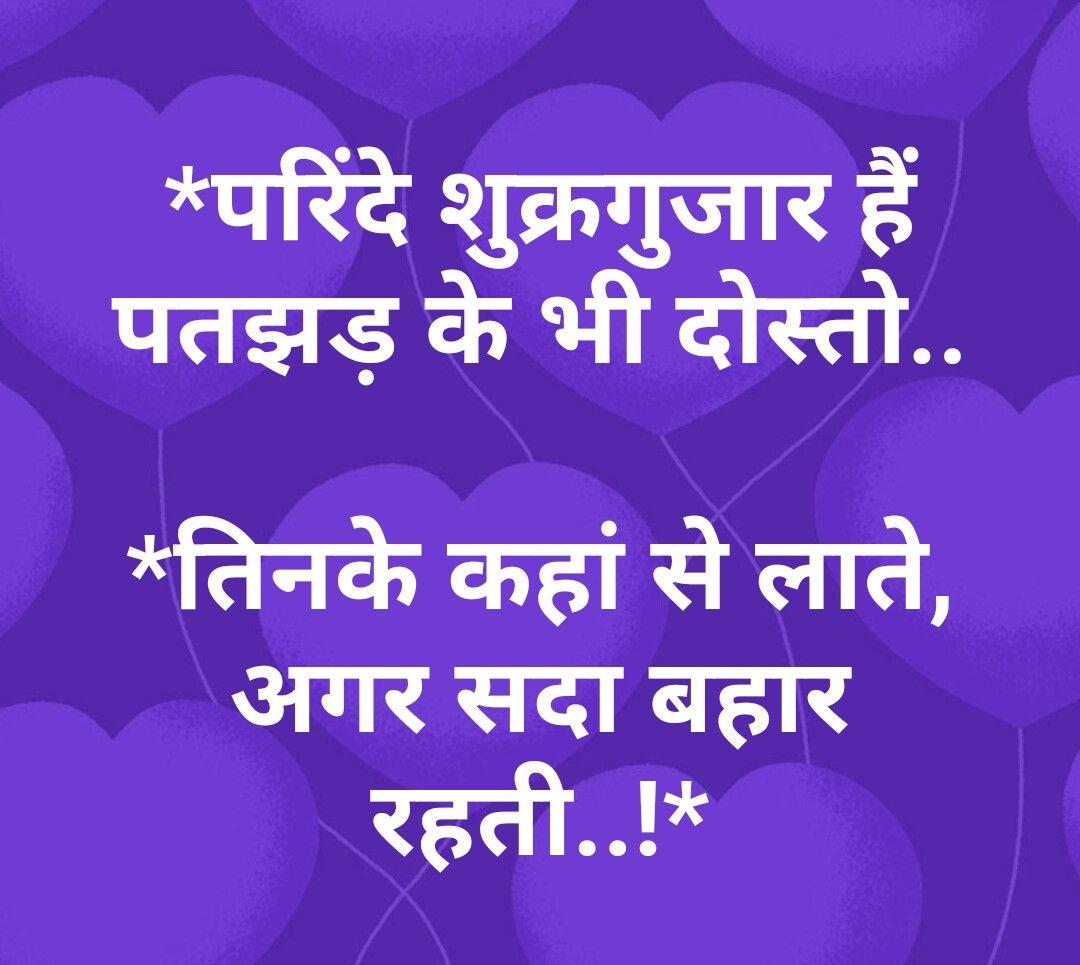 Pin By Raghav Rachit Sharma On Urdu Good Morning Image Quotes Sunny Quotes Hindi Words