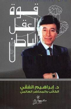 تحميل كتاب قوة العقل الباطن ابراهيم الفقي Pdf مجانا Arabic Books Pdf Books Reading Books