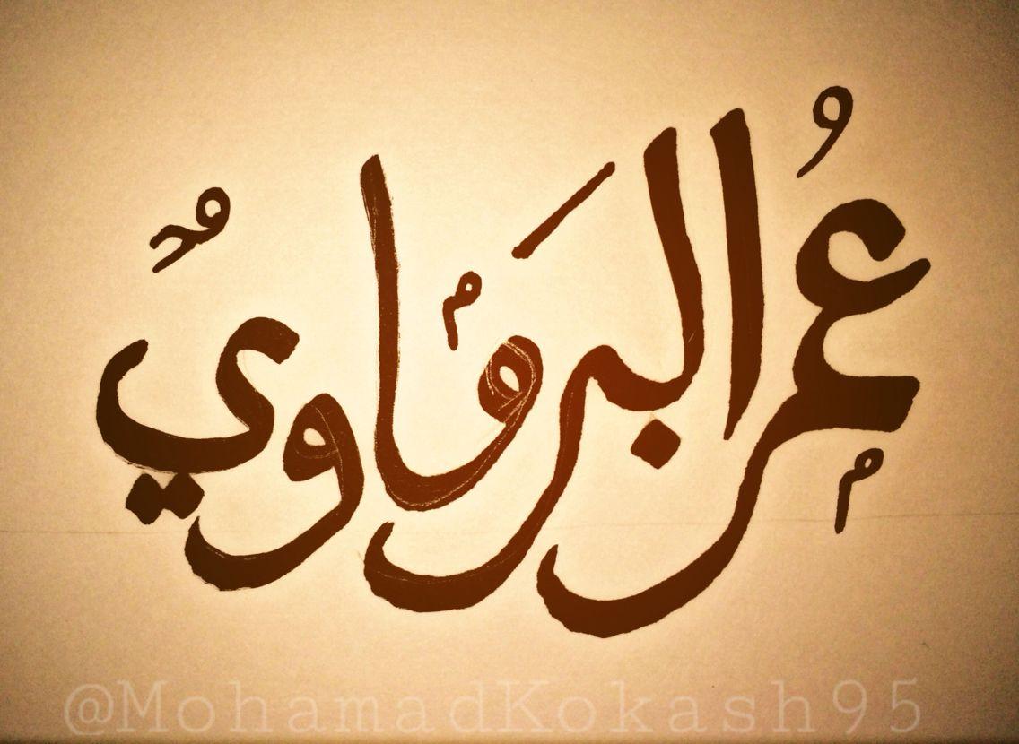 اسم عمر بالخط العربي Calligraphy Arabic Calligraphy Arabic