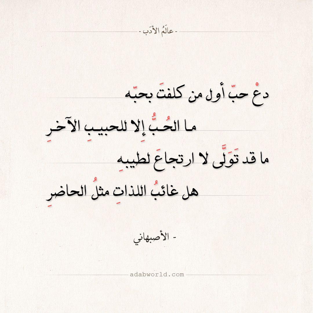 شعر الأصبهاني دع حب أول من كلفت بحبه عالم الأدب In 2020 Quotations Arabic Quotes Quotes