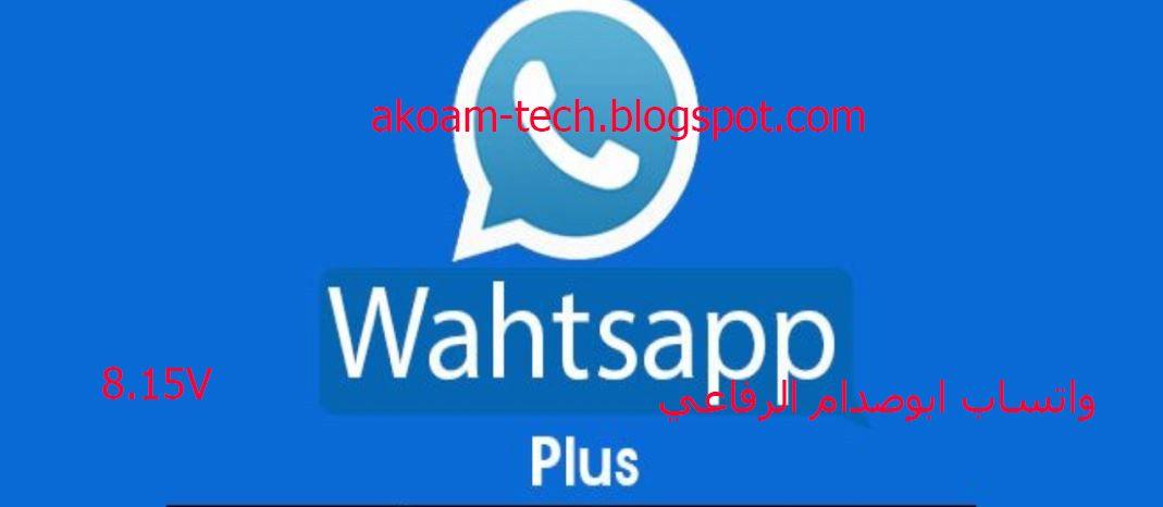 تحميل واتس اب بلس ضد الحظر ابوصدام الرفاعي 8 15 اخر اصدار Whatsapp Plus 2020 Allianz Logo Logos Allianz