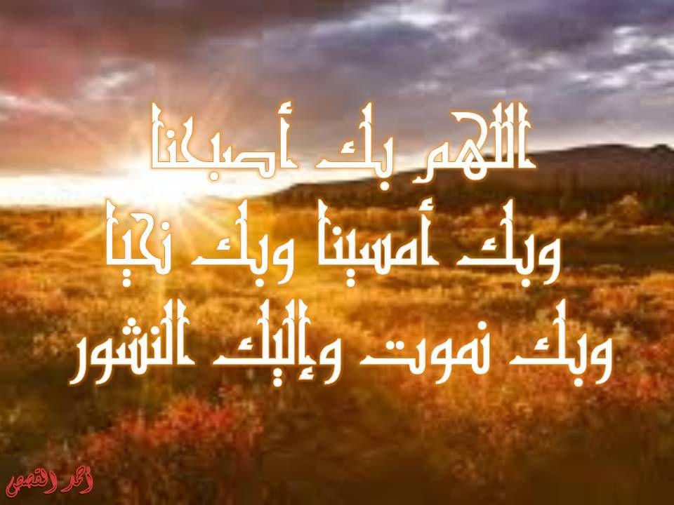 اللهم بك أصبحنا وبك أمسينا وبك نحيا وبك نموت وإليك النشور Movie Posters Poster Arabic Calligraphy