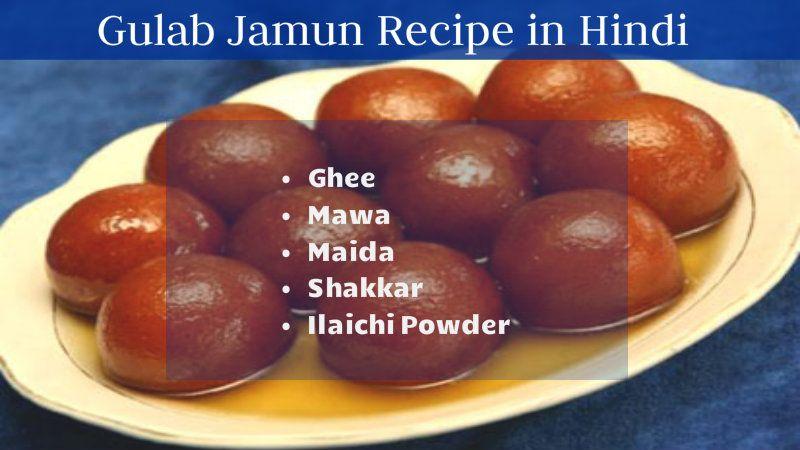 Janiye aapki pasandida gulab jamun recipe in hindi gulabjamun food forumfinder Choice Image