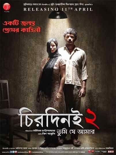 Chirodini Tumi Je Amar 2008 Bengali Movie Downloadinstmank