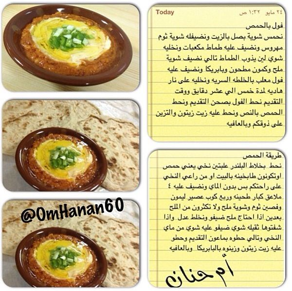 فول بالحمص Food And Drink Recipes Cooking Recipes