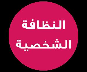 حياتي وردي النظافة الشخصية نقاط واساسيات North Face Logo The North Face Logo Personal Hygiene