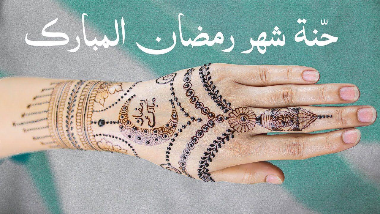 Ramadan Mubarak Beautiful Henna Design 2020 Ramadan Henna Design حن Beautiful Henna Designs Henna Tattoo Designs Henna Designs