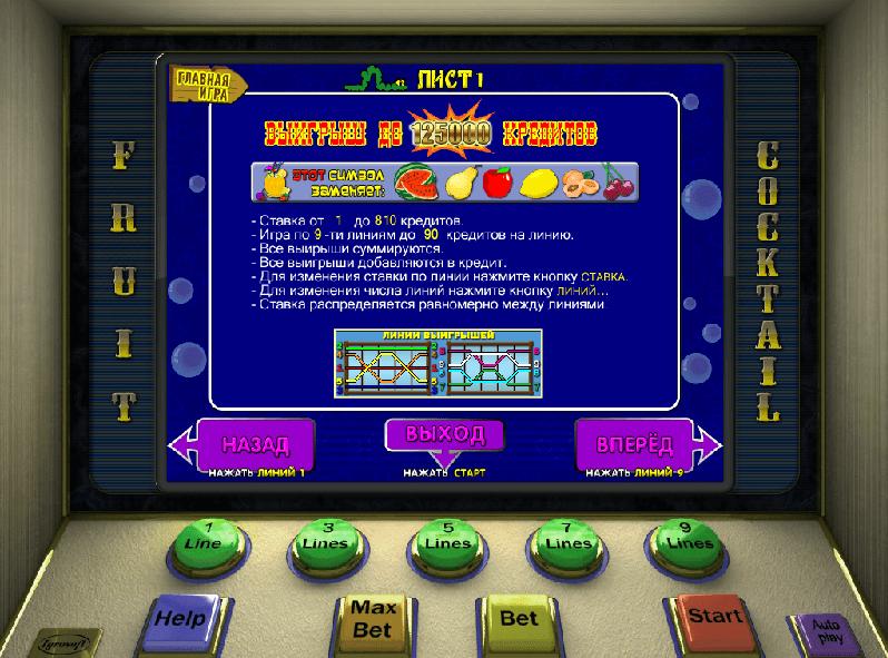Игровые автоматы 90 годов