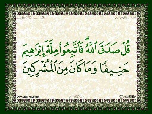 قل صدق الله Verses Arabic Calligraphy Quran Verses