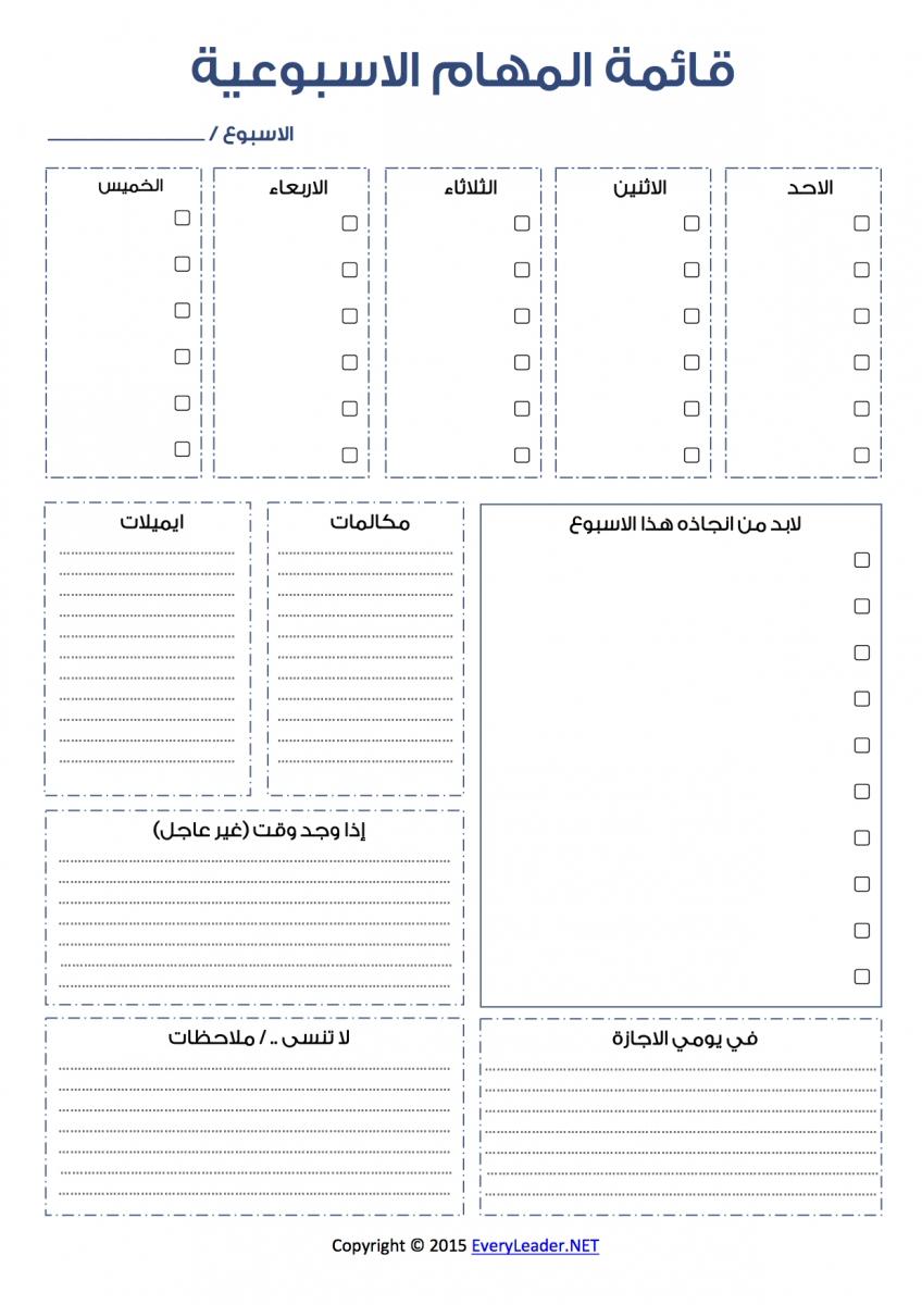 قائمة المهام الاسبوعية للتحميل To Do List محمد الكويفي Daily Planner Daily Planner Pages Daily Planner Diy