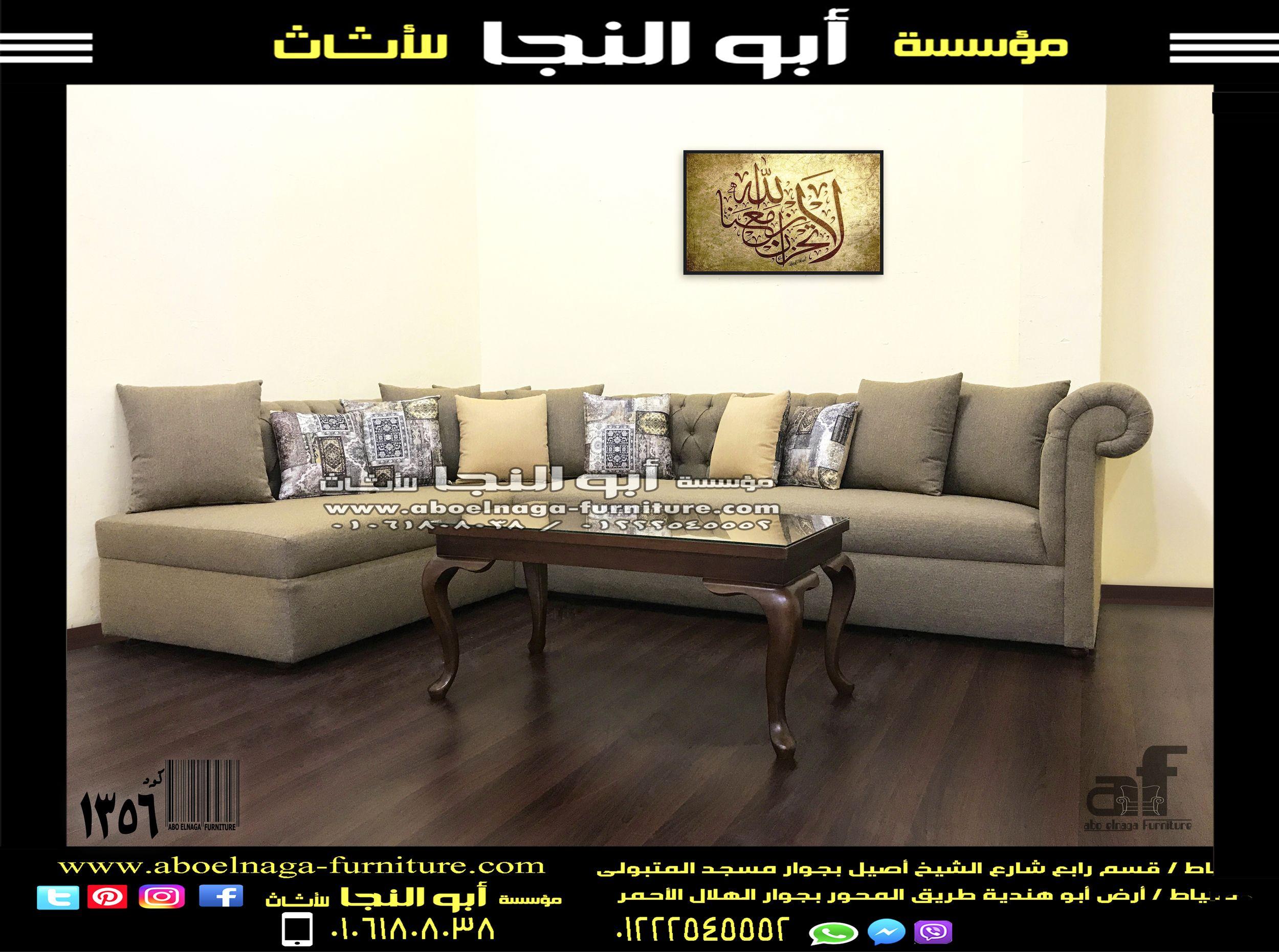 كود 1356 Living Room Designs Furniture Home Decor