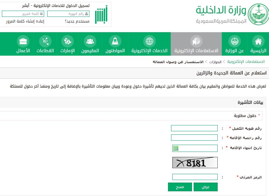 الاستعلام عن العمالة الجديدة والزائرين للسعودية عالم سوا Bar Chart Chart Arrivals