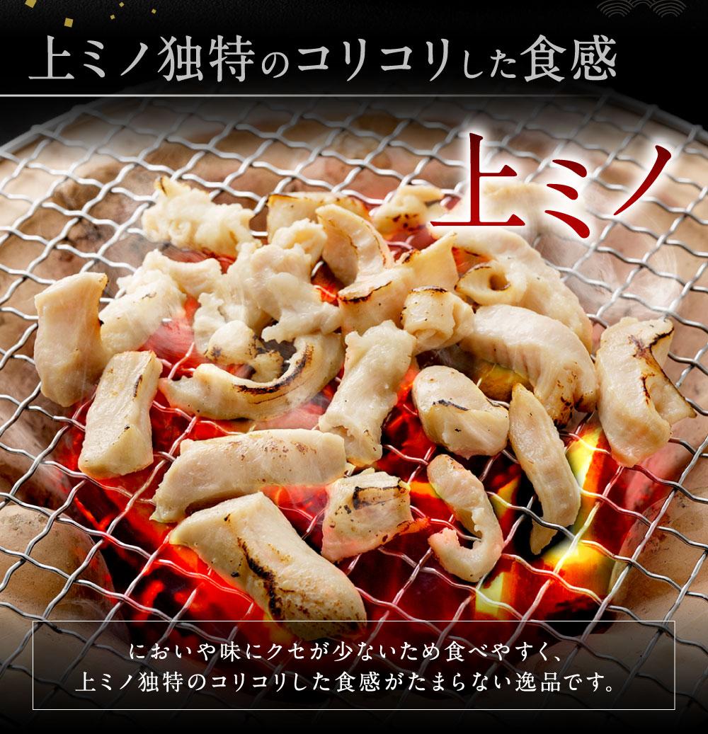 ミノ 焼肉