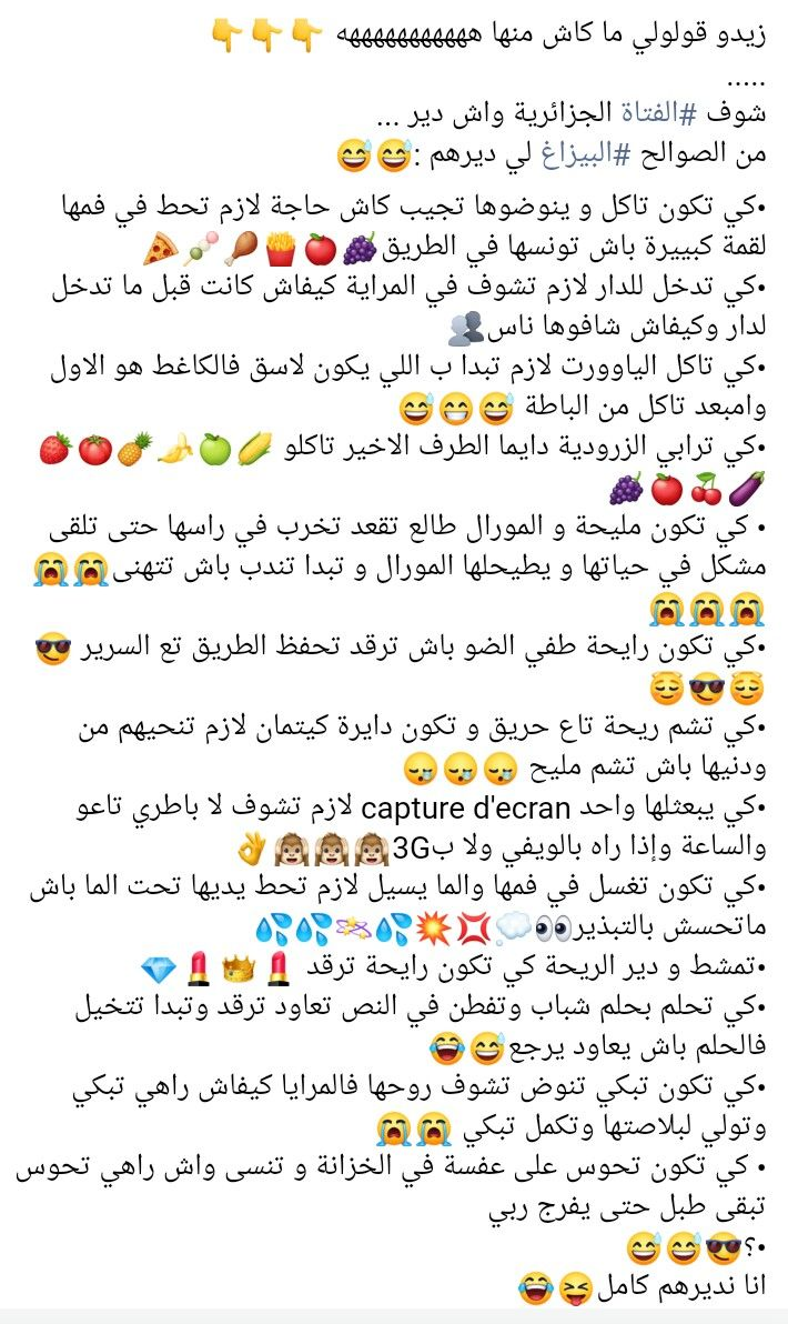 Pin By Fatima Zohra Ouali On Status Arabic Funny Funny Arabic Quotes Funny Pictures