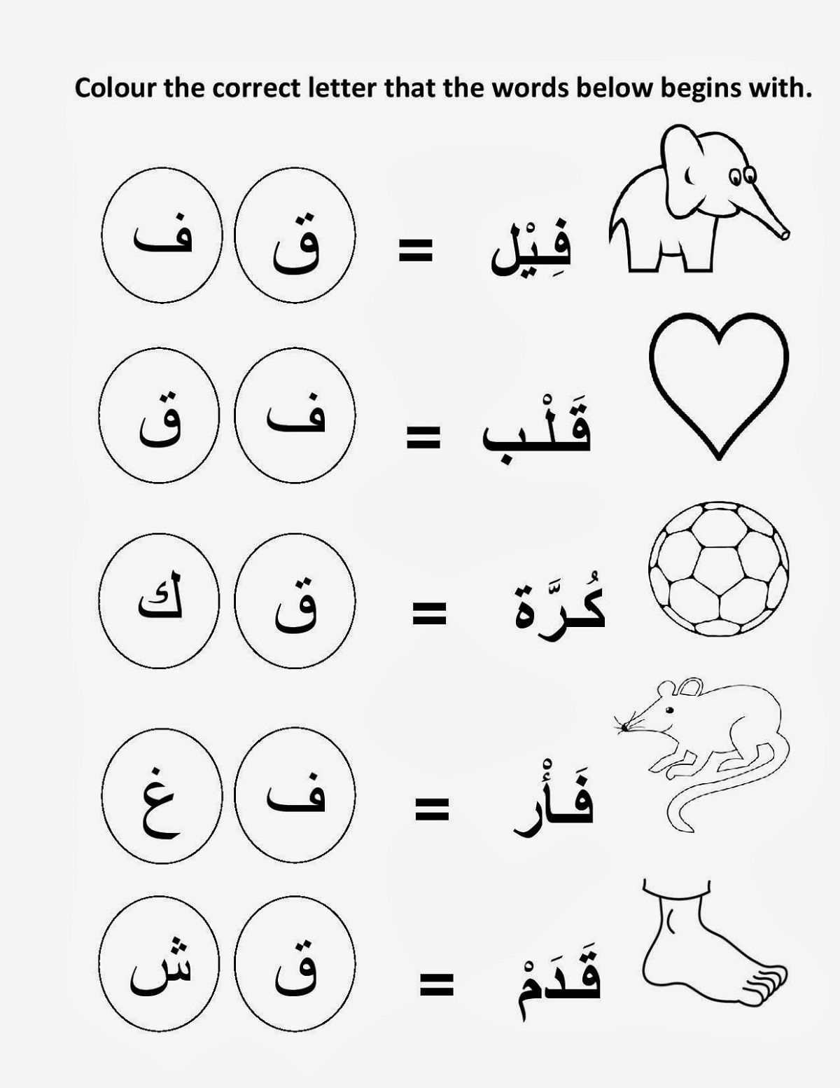 Printable Arabic Alphabet Worksheets For Kids