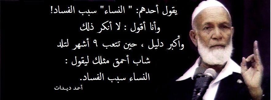 سبب الفساد Arabic Quotes Arabic Words Words