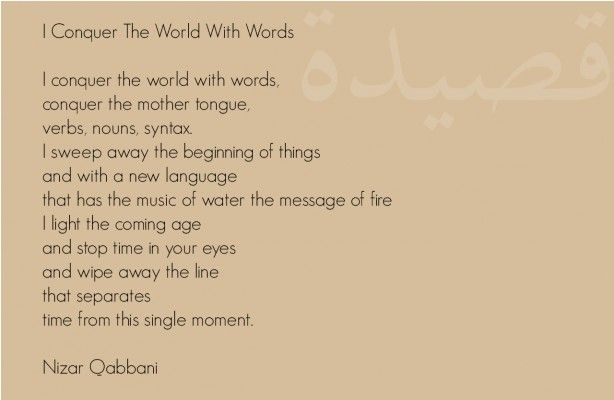I conquer the world with words by nizar qabbani syrian poet my amazing and so true of lyricists and poets fandeluxe Images
