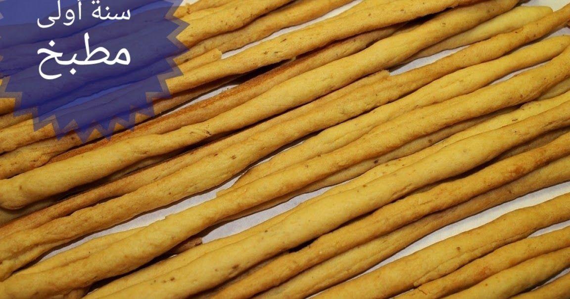 طريقة عمل الباتون ساليه الجاهز في البيت بطريقة سهلة و نتيجة مضمونة للحصول على باتون ساليه مثالي و مقرمش و يذوب في الفم Desserts Vegetables Food