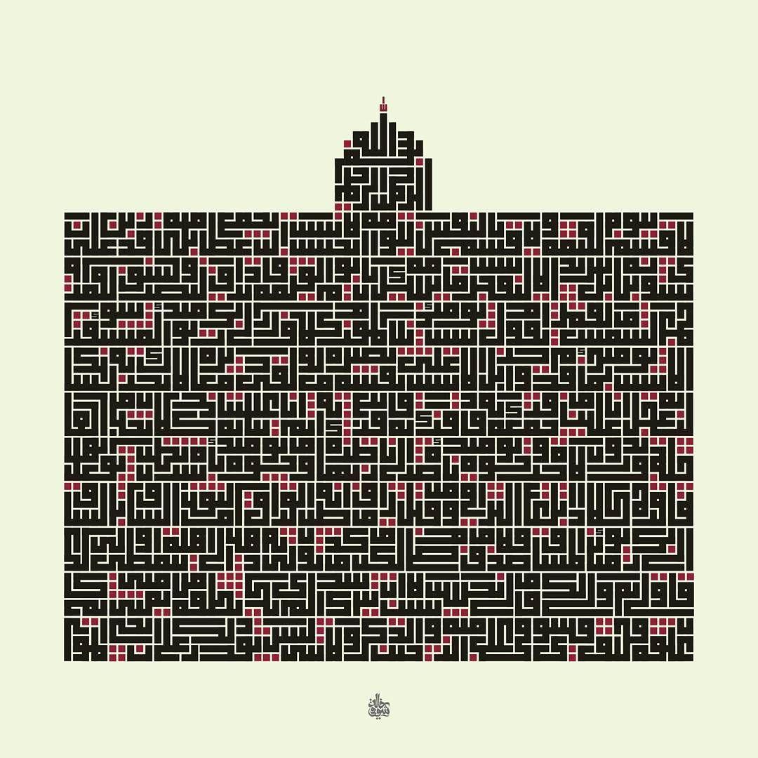 سورة القيامة كاملة بالخط الكوفي الهندسي التربيعي خط عربي Typography Callghraphy Willis Tower Willis Medina