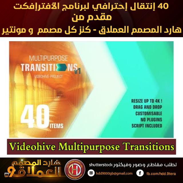 تحميل 40 إنتقال إحترافي لبرنامج الأفترإفكت Multipurpose Transitions V1 40 إنتقال إحترافي على شكل قوالب لبرنامج الأفت Videohive Plugins After Effects Templates