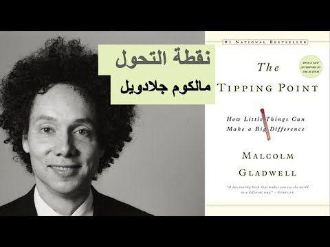 تحميل كتاب مالكوم جلادويل نقطة التحول