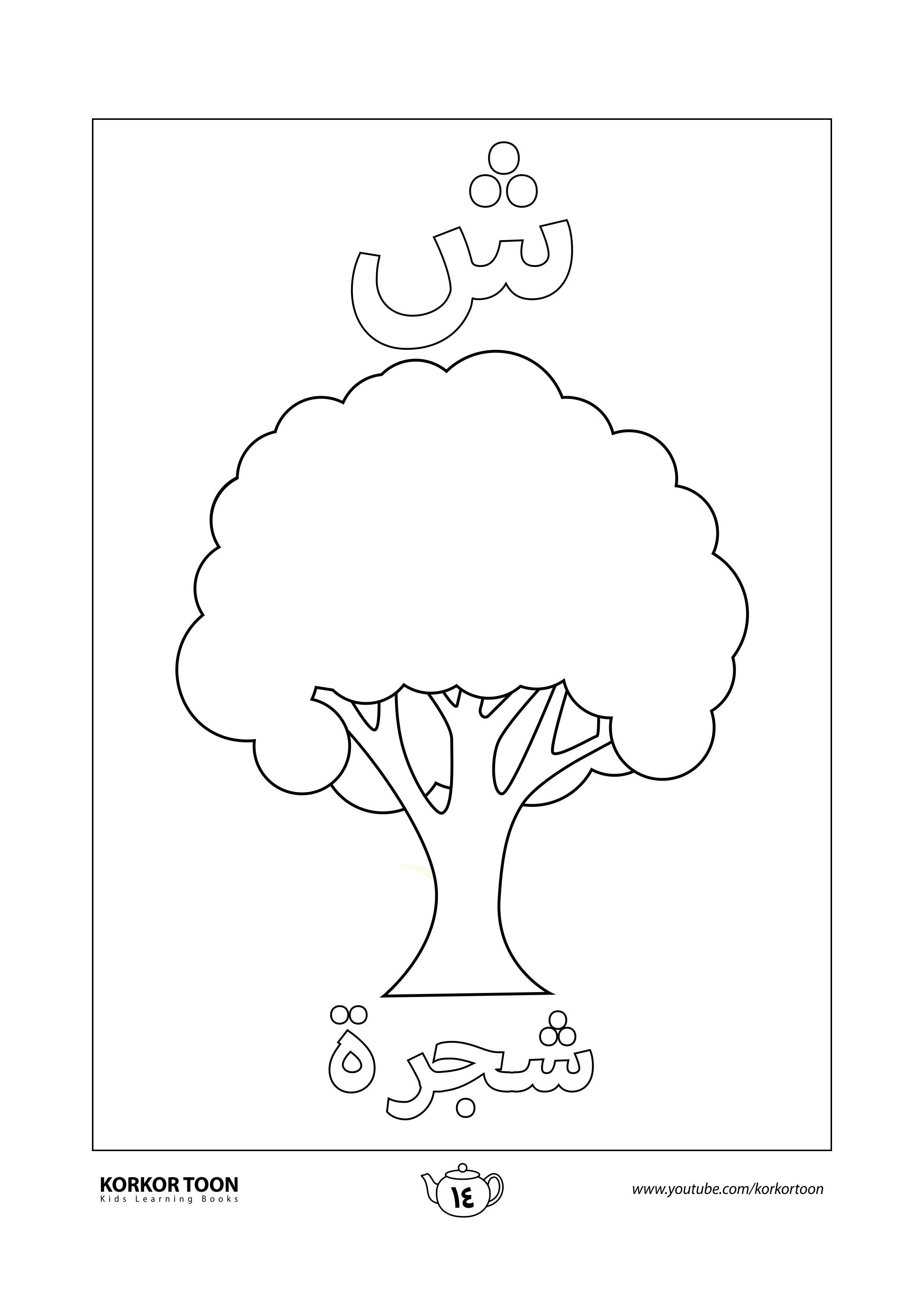صفحة تلوين حرف الشين كتاب تلوين الحروف العربية للأطفال Home Decor Decals Crafts Acrylic Art