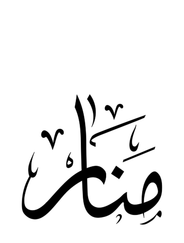 Manar منار In 2021 Arabic Calligraphy Design Calligraphy Design Arabic Calligraphy