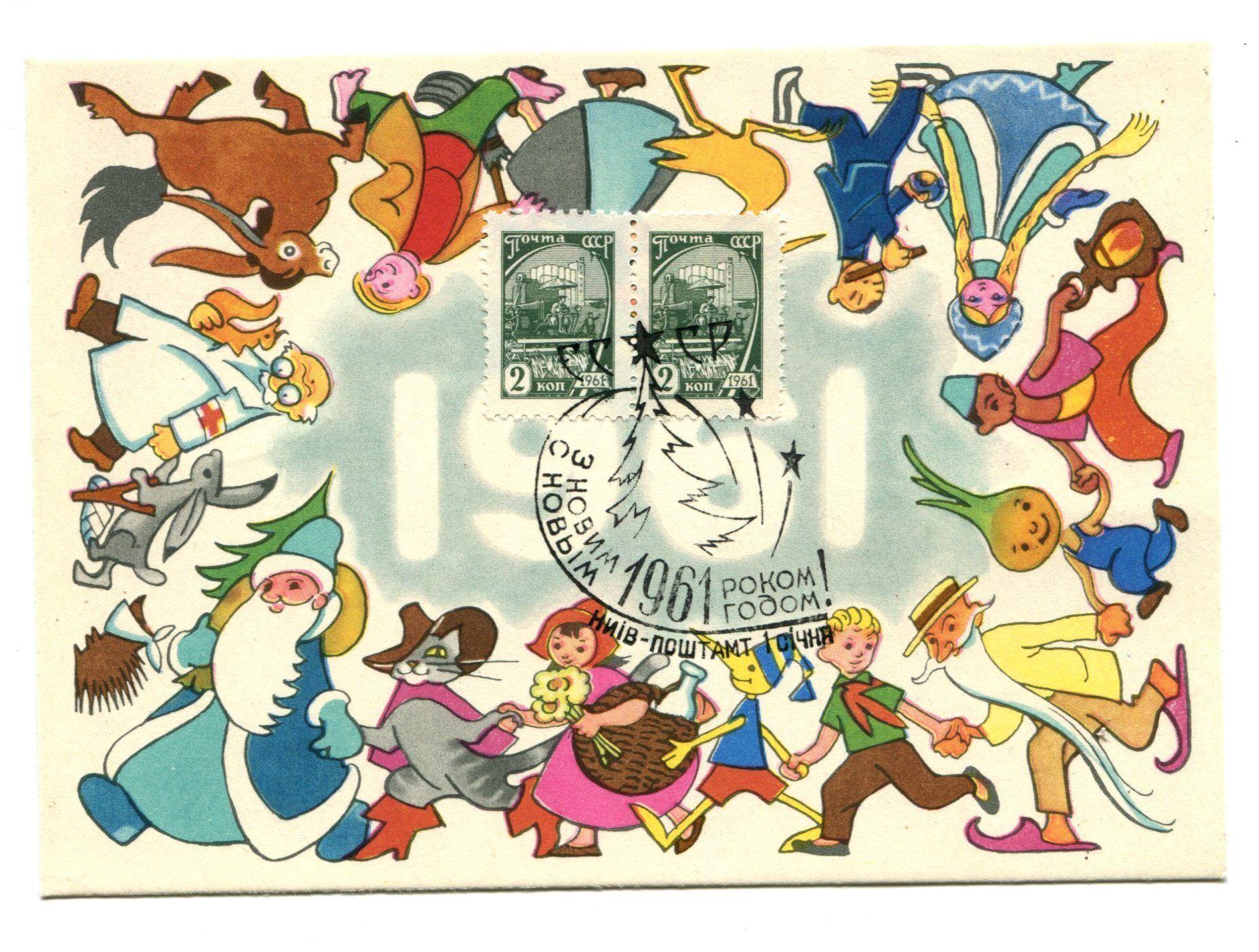 Открытки с новым годом 1961 год, раскрасках картинки гениев