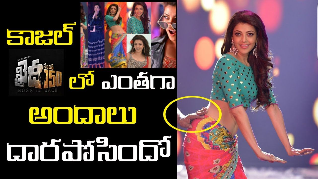 Khaidi No 150 Khaidi No 150 Video Songs Khaidi No 150 Kajal Look Megastar Chiranjeevi Kajal Aggarwal Sundari Song In Khaidi No 150 Movie R Songs Bollywood