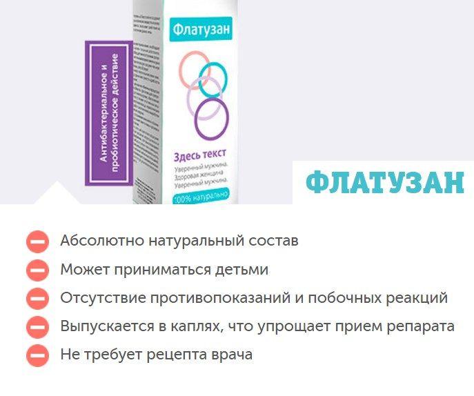 Флатузан от дисбактериоза в Ужгороде