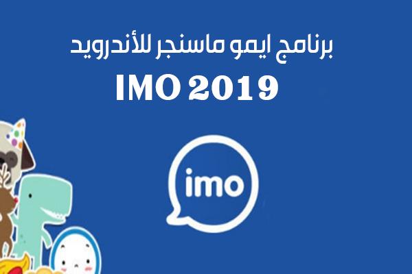 تحميل برنامج ايمو للاندرويد برابط مباشر Imo 2019 ايمو ماسنجر مكالمات فيديو مجانية للموبايل Allianz Logo Free Videos Logos
