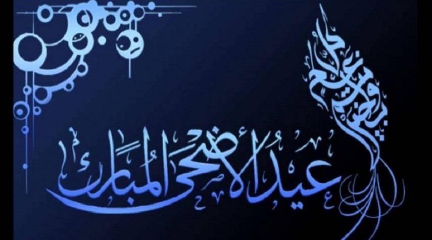 قناة الکوثر الفضائیة العطلات الرسمية 2018 2019 عطلة عيد الاضحى 2018 1439 موعد اجازة عيد الاضحى 2018 1439 في جميع Calligraphy Arabic Calligraphy Greetings