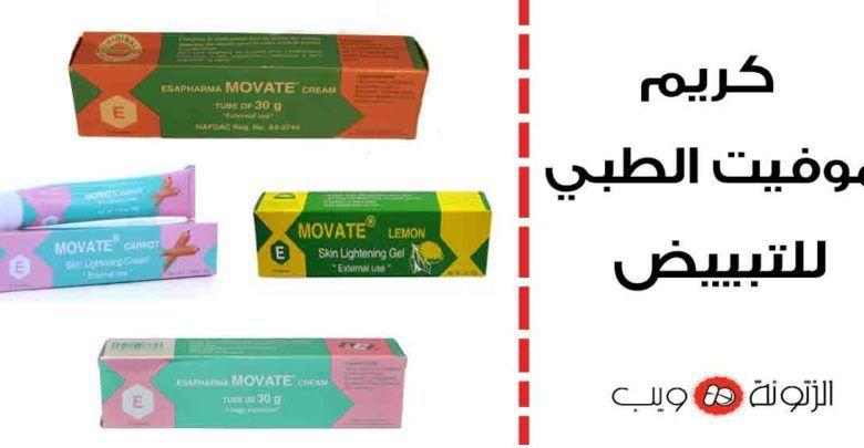 كريم موفيت الطبي خلطة موفيت للتبييض Lighten Skin Skin Cream Lightening