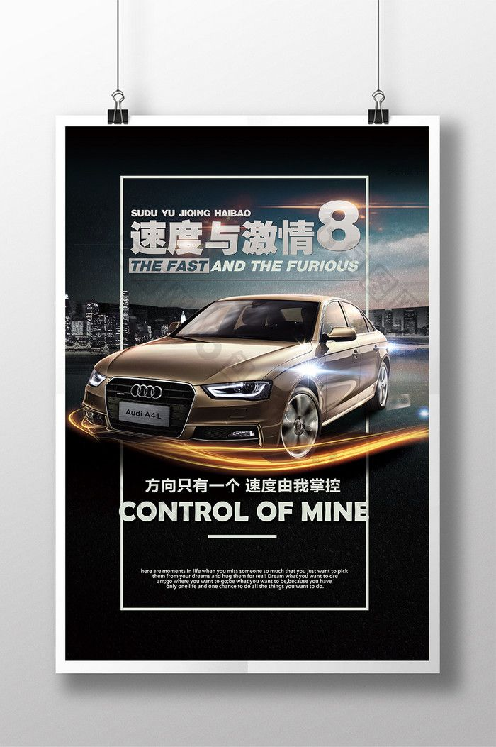 cool speed and passion car poster #car #template #poster # ...