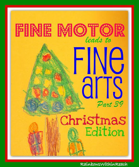 Fine Motor Leads to Fine Arts: The Christmas Edition, (part 39) RainbowsWithinReach