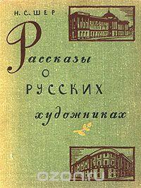 2df5dcc23b7a Купить книгу «Рассказы о русских художниках» автора Н. С. Шер и другие
