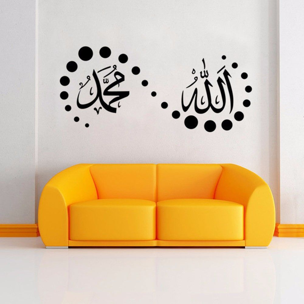 Islamic wall stickers muraux quotes muslim arabic pvc removable