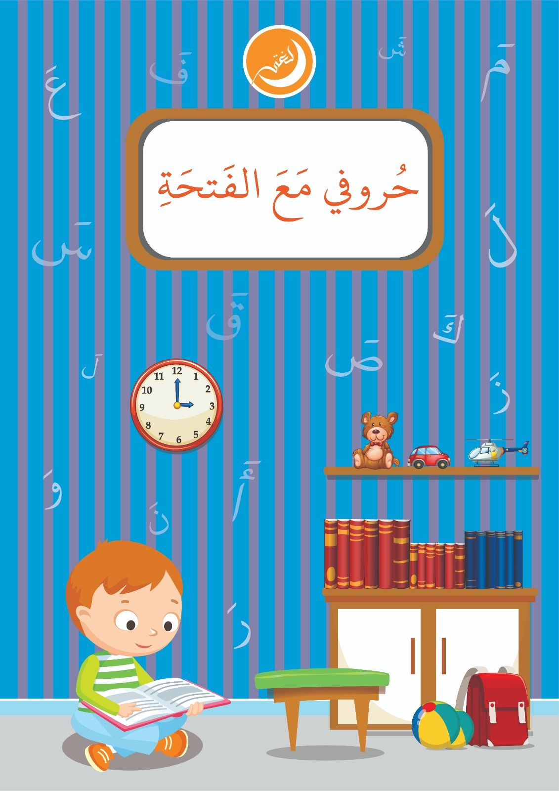 أوراق عمل الأحرف مع الفتحة ملف كامل للتحميل المجاني الآن من لغتي Arabic Alphabet For Kids Arabic Kids Learn Arabic Alphabet
