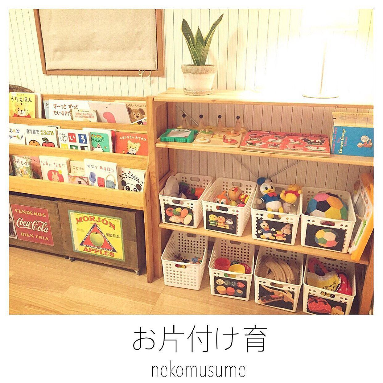 お片付け育/おかたづけ育/おもちゃ収納/ダイソー/絵本棚DIY