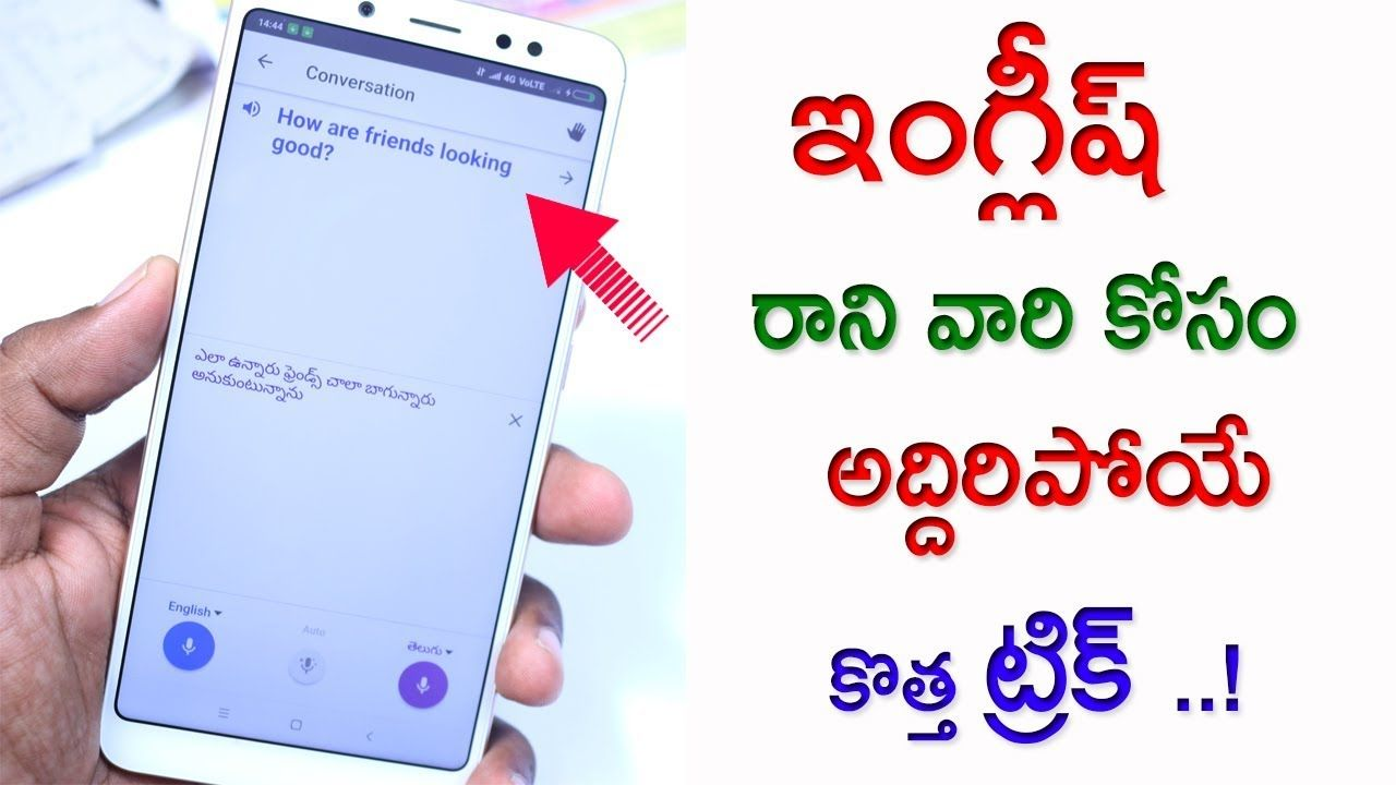 Best Way To Understand English Using Android Mobile! Convert
