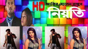 niyoti bangla full movie 2016 download