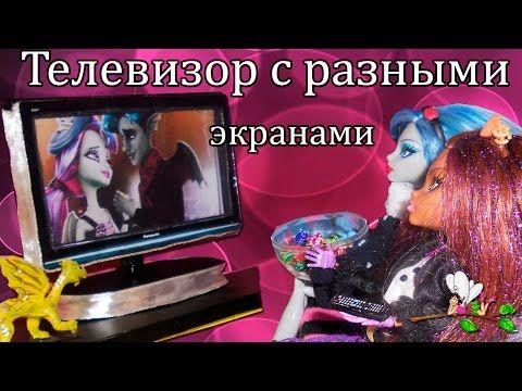 Видео как сделать телевизор для кукол фото 799
