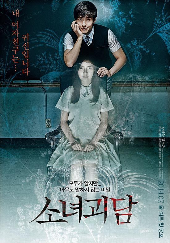 "Ack, horror movie posters! Once you see 'em, you can't get them out of your head. Here are the posters (and a couple of stills) from Ghost Story of a Girl, which once was titled Girl's Grave and stars Kim So-eun as a ghost girl who's lost her memory and Kang Haneul as the teenage … Continue reading ""Oh Snap! Ghost Story of a Girl"""