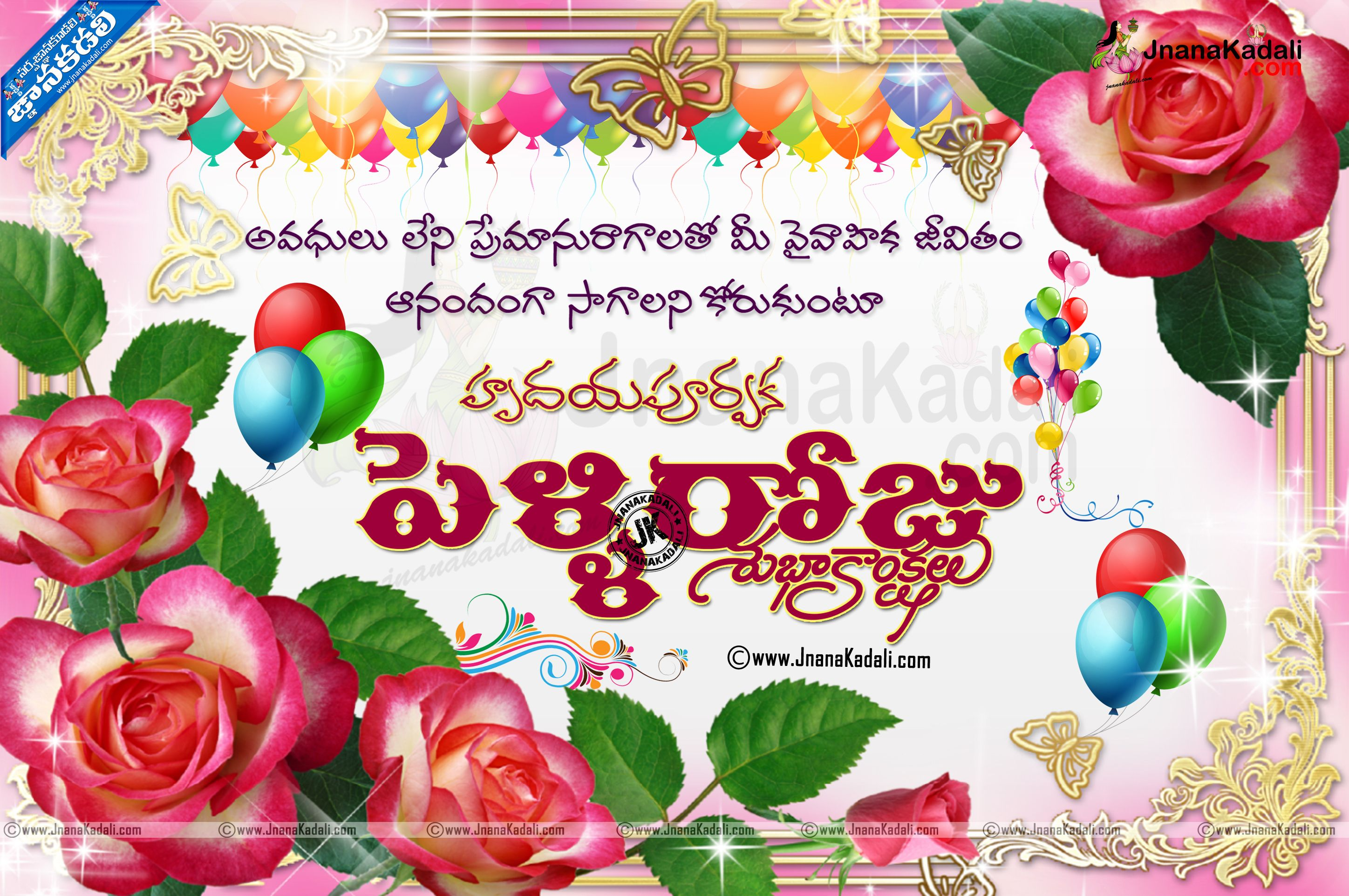 Marriage day wishes hd wallpapers Best Telugu Marriages