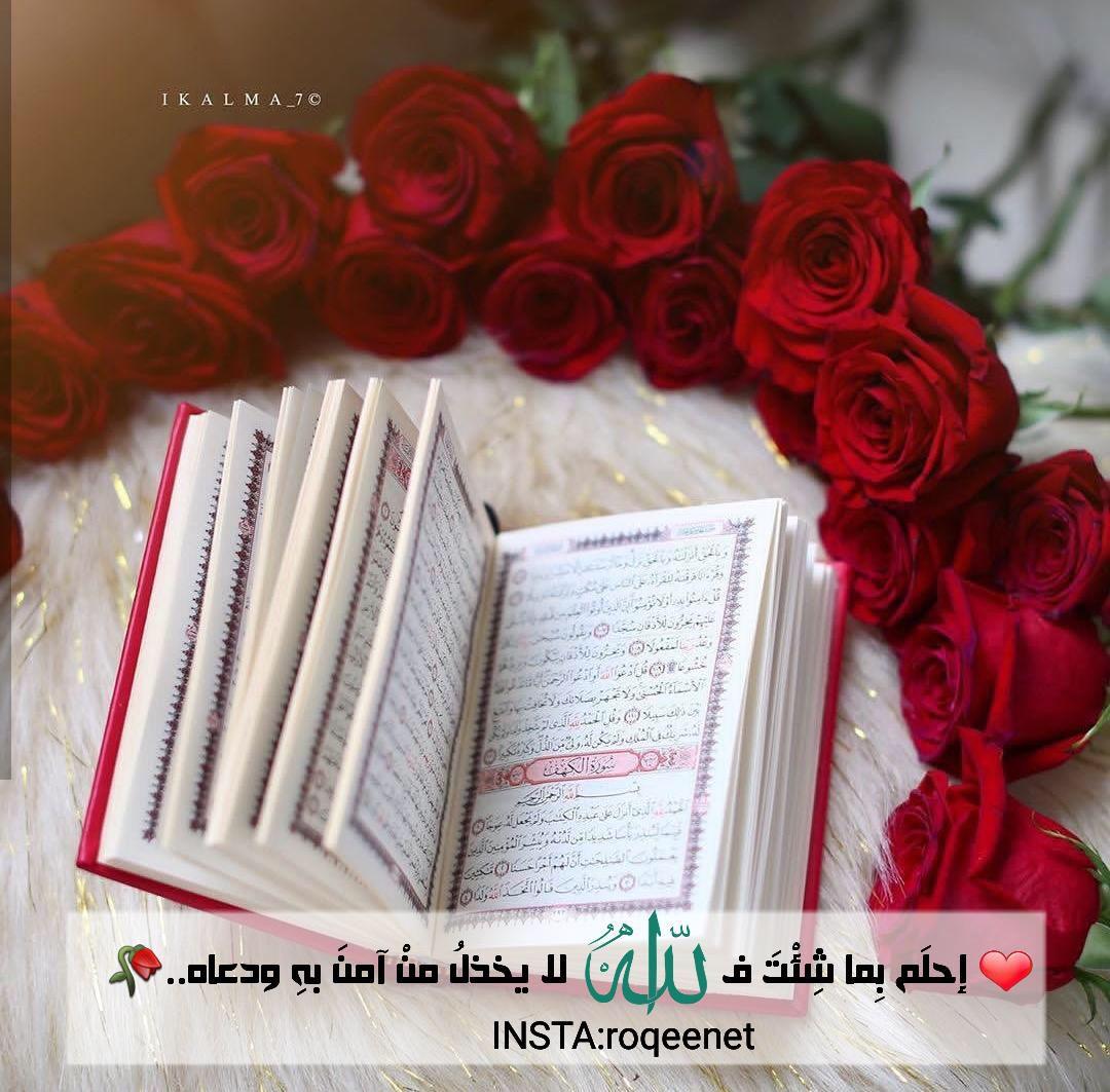 رمزيات Quran Book Quran Wallpaper Floral Wallpaper Phone