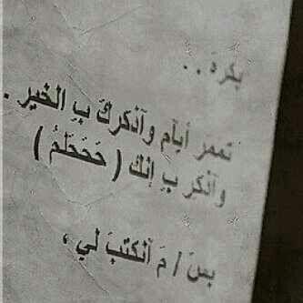 Pin By بسومه On ﺭ ۇۈۉﺄ ﺋﻊ ﺃ ﻟ ڳ ﻠ ﺄ ﻡ Words Math Arabic Calligraphy