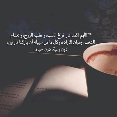 يارب إختر لي ولا تخي رني Motivational Quotes Arabic Quotes Words
