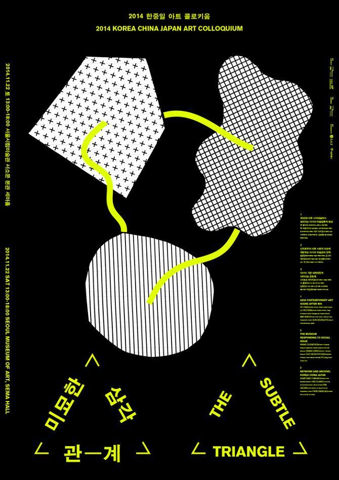 The Subtle Triangle_Art Colloquium, Seoul Museum of Art, 2015 - Jin & Park