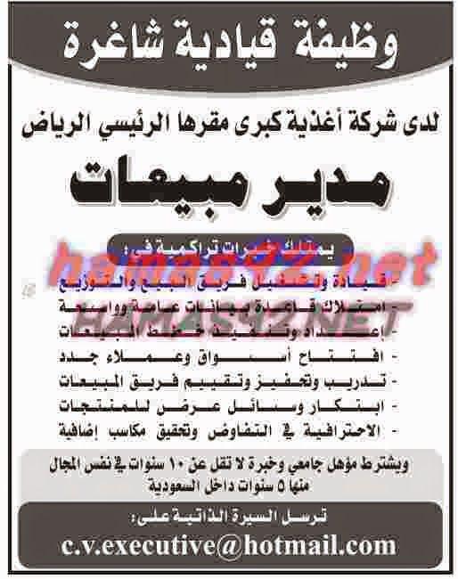 وظائف خاليه السعوديه وظائف جريدة عكاظ السعودية 25 جمادى الاولى 1436 هـ 25th
