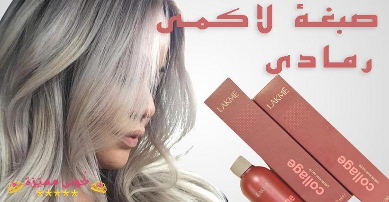 صبغة لاكمي رمادي اشقر و رمادي بلاتيني الانواع و طريقة الاستخدام Hair Color Grey Hair Color Hair